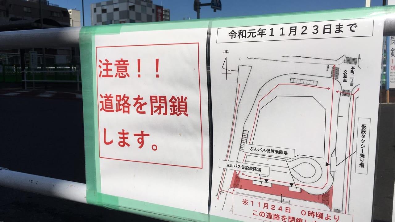 令和元年11月24日から国分寺駅北口駅前の道路が一部閉鎖されます