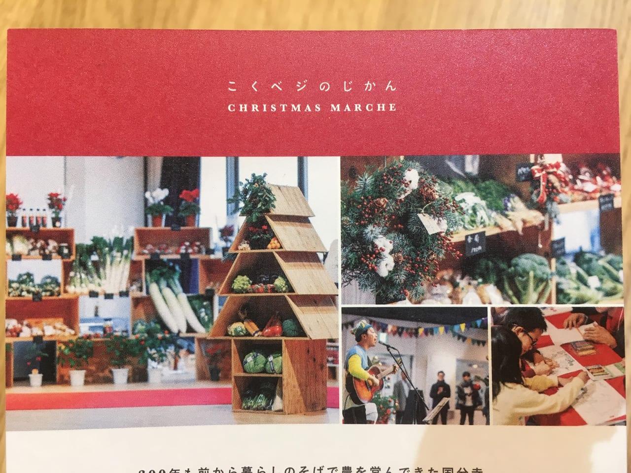 こくベジのじかん、クリスマスマルシェを2019年12月1日(日)cocobunjiプラザにて開催