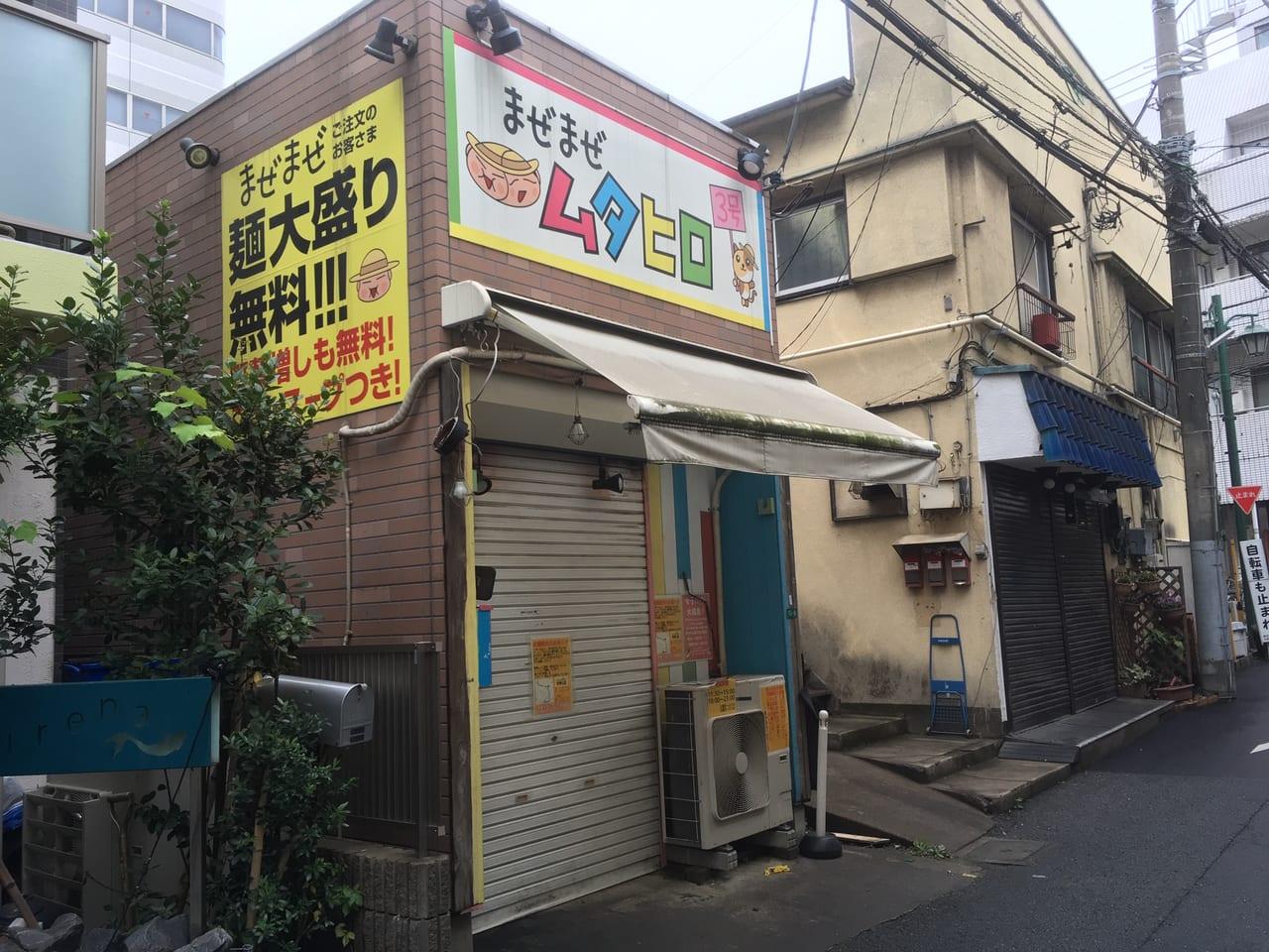 まぜそばムタヒロが2019/11/1~店舗統合されました!!