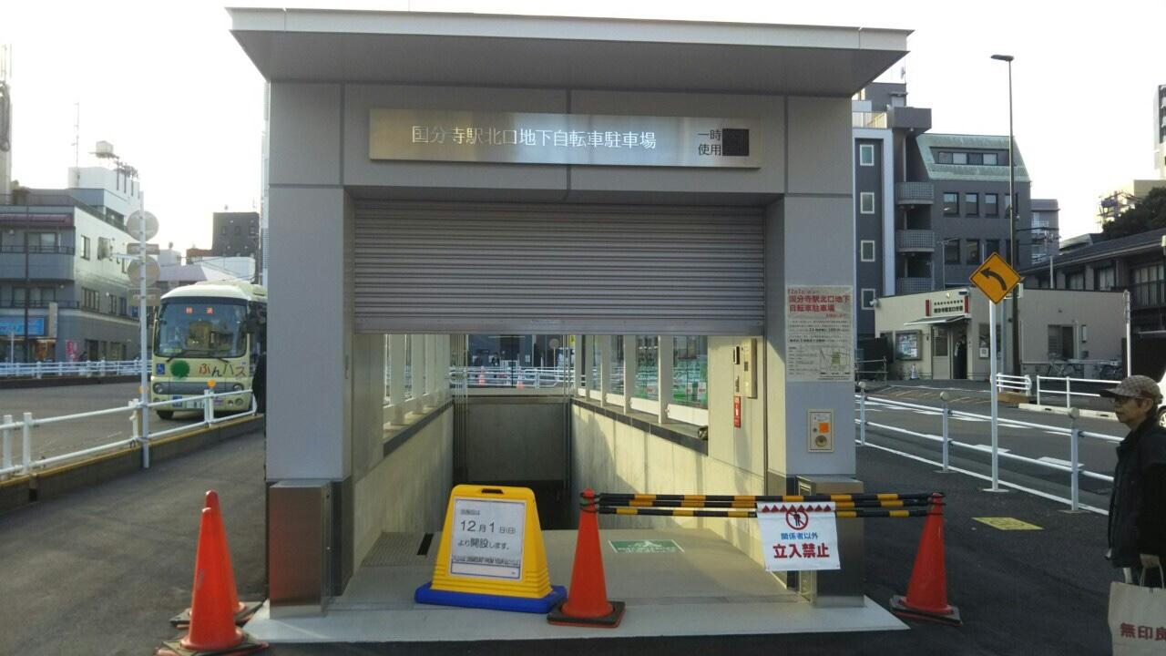 国分寺北口地下自転車駐車場が2019年12月1日に開設