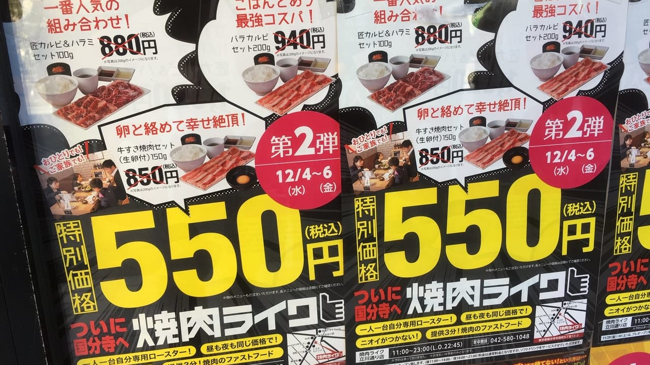 一人焼肉『焼肉ライク』立川通り店の開店日は長蛇の列でした。