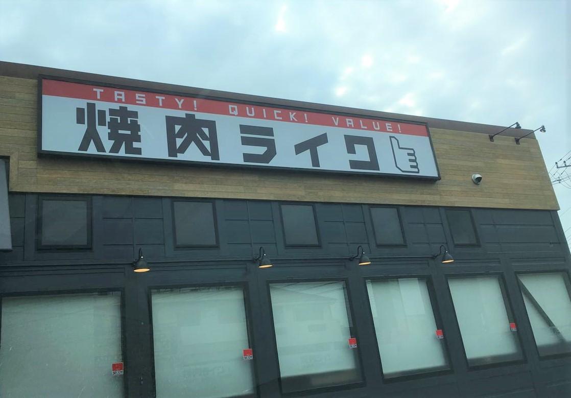 2019/12/3一人焼肉店、焼肉ライクが立川通りにOPEN