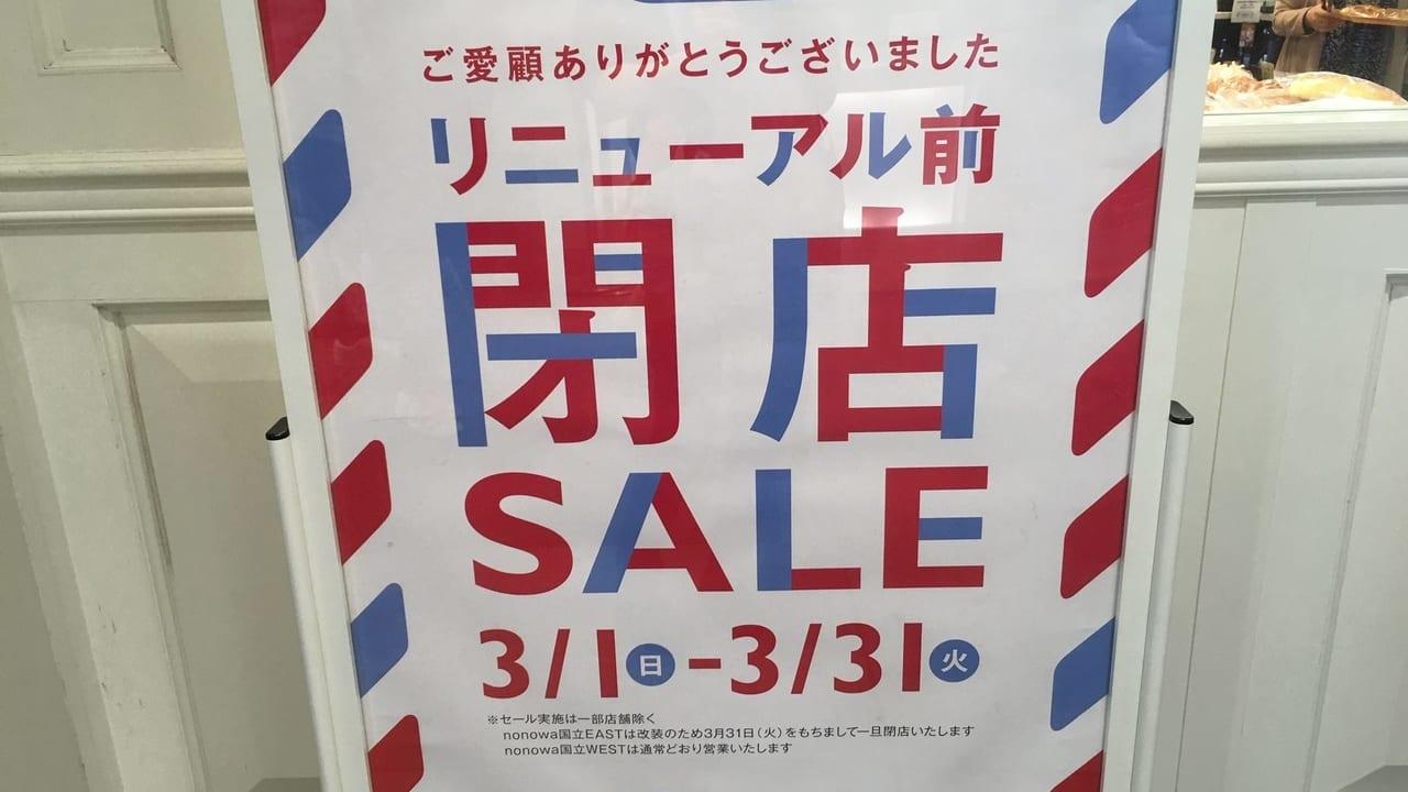 nonowa国立EASTリニューアル前の閉店セール開催中!!3/31(火)まで!