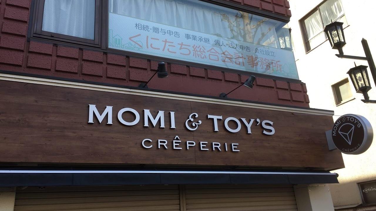『MOMI&TOY's』が3/17(火)で閉店