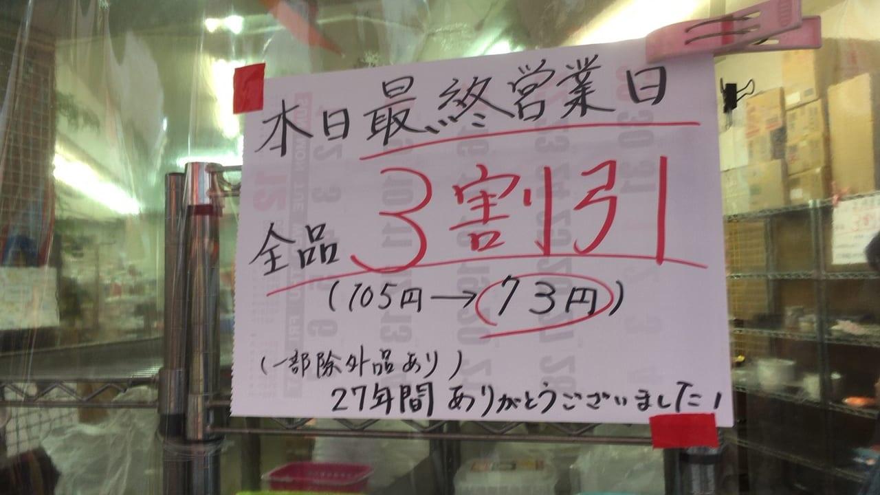 国分寺で27年間営業していた『ひゃくえん屋』が閉店