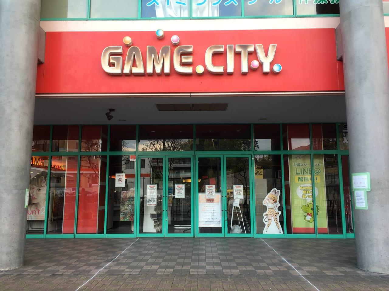市民の遊び場『ゲームシティー国分寺南店』が6月7日(日)で閉店