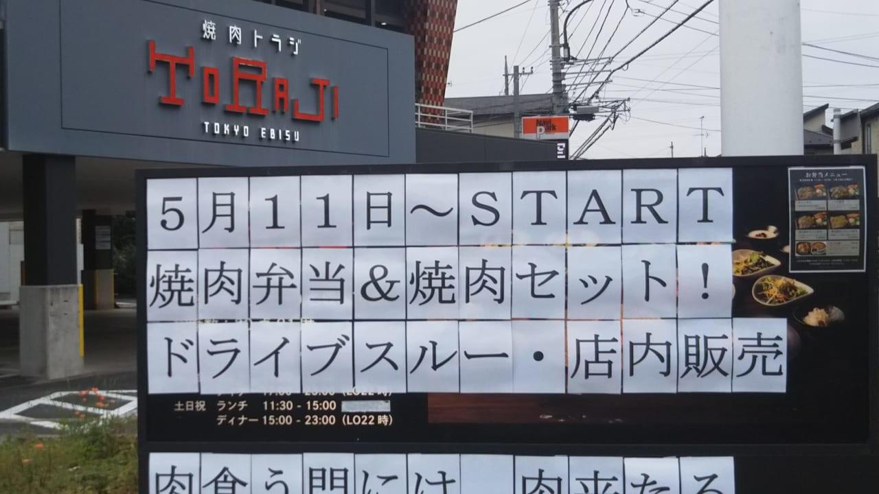 営業再開!!『焼肉トラジ 国立店』でドライブスルーでテイクアウトができます!!