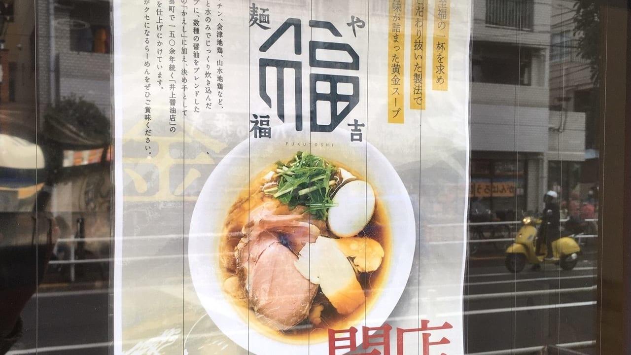 地鶏ラーメンのお店が国分寺に!麺や『福吉』5月11日OPEN、テイクアウトもあります!!