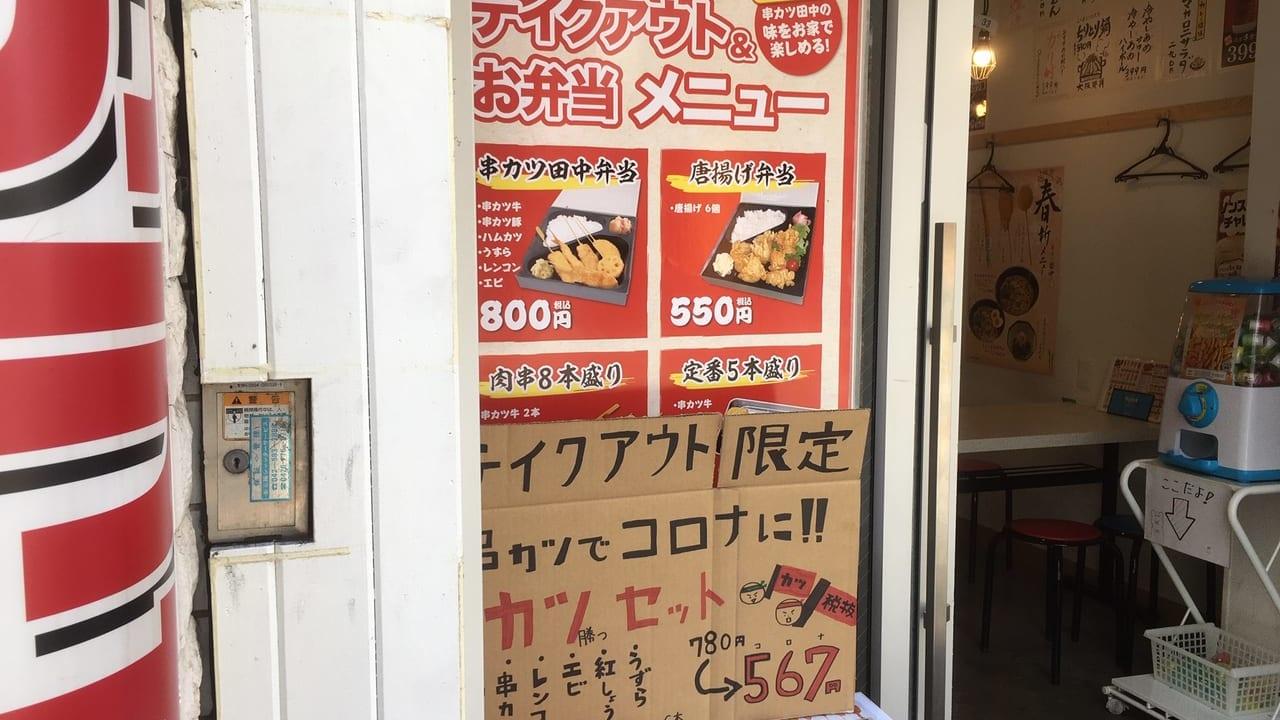 国分寺駅南口周辺でテイクアウトできる飲食店の情報をまとめてみました!