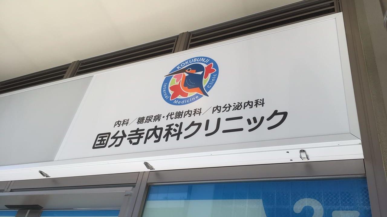 完全予約制『国分寺内科クリニック』がcocobunji EAST 2Fに5月11日開院します!!