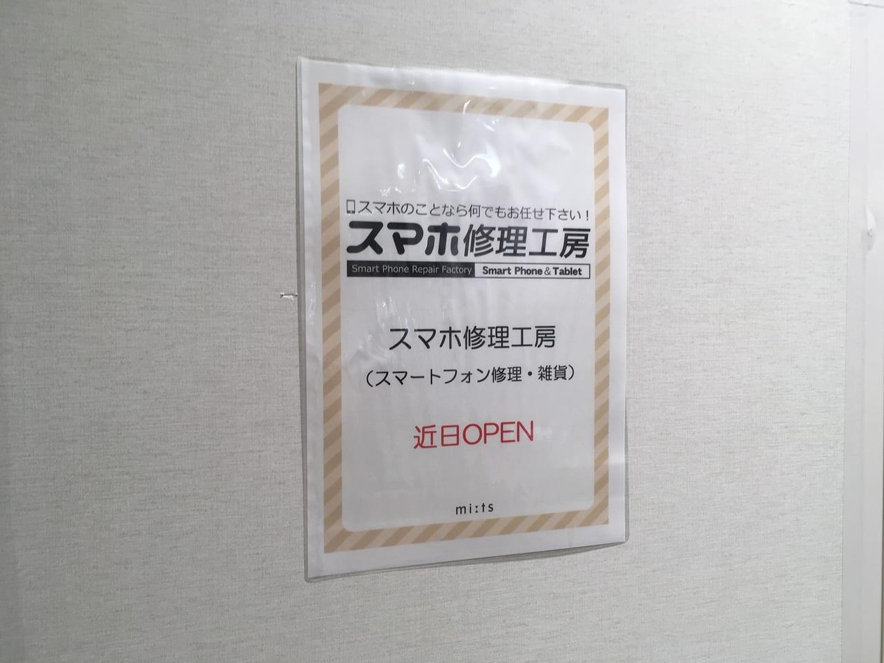 『Seria』だけじゃない!!ミーツ国分寺3階フロアー激変!!新たなSHOPやプリクラ機が設置?!