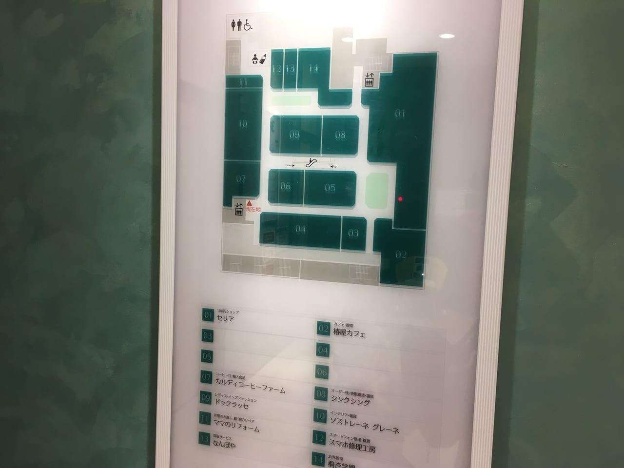ミーツ国分寺3階に100円ショップ『Seria』が6月5日オープン!!