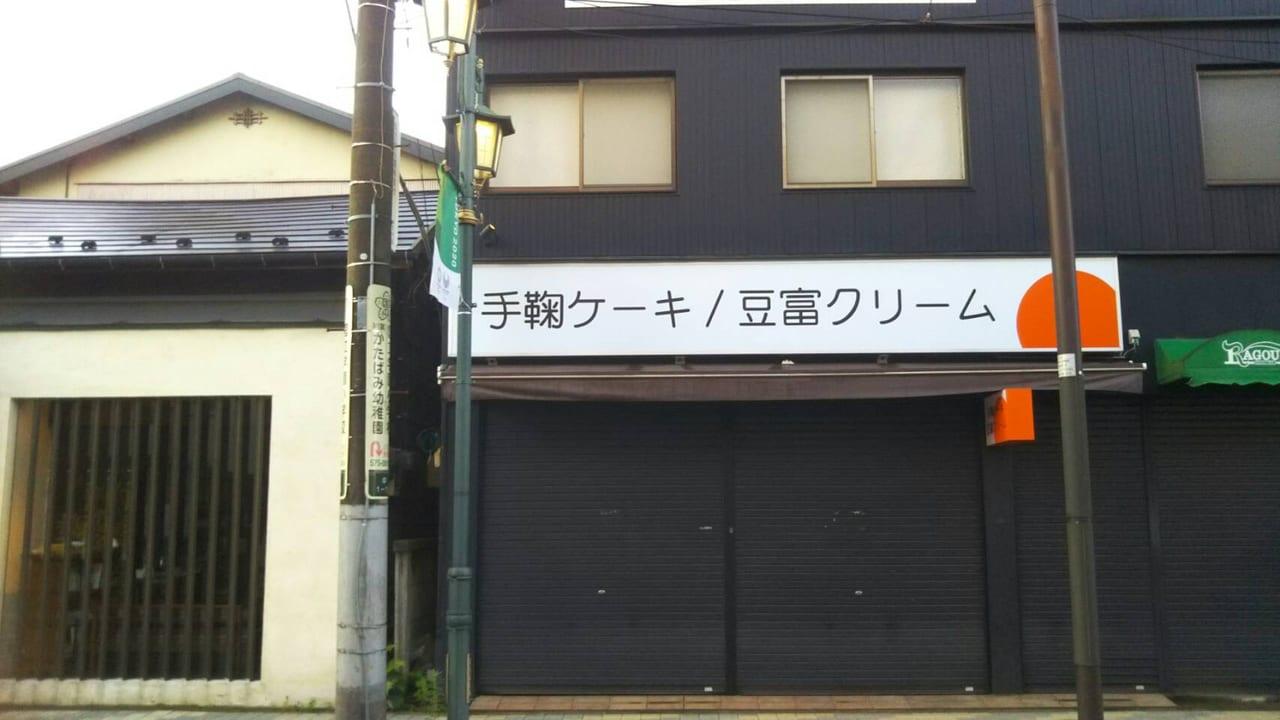 『手麩ケーキ/豆腐クリーム』のお店が富士見通にオープンするようです!!