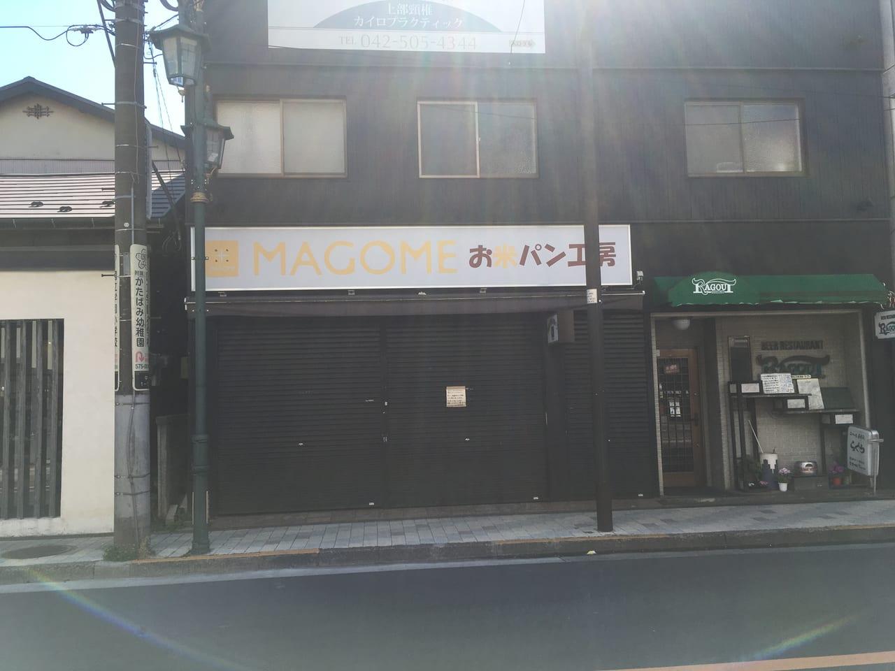 富士見通り『MAGOMEお米パン工房』の跡地に『手鞠ケーキ/豆富クリーム』のお店がオープンするようです!!
