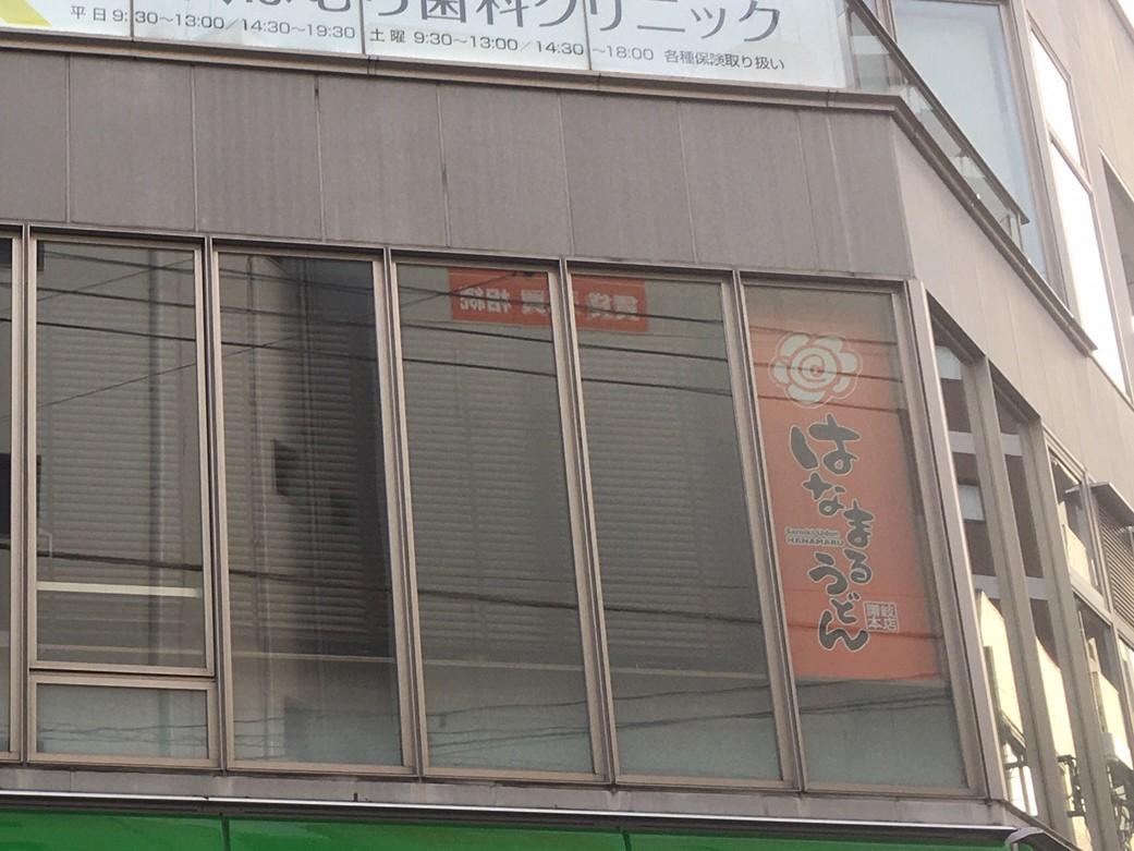 悲報。お手頃な価格で美味しい『はなまるうどん 国立駅前店』が6月30日で閉店したようです。