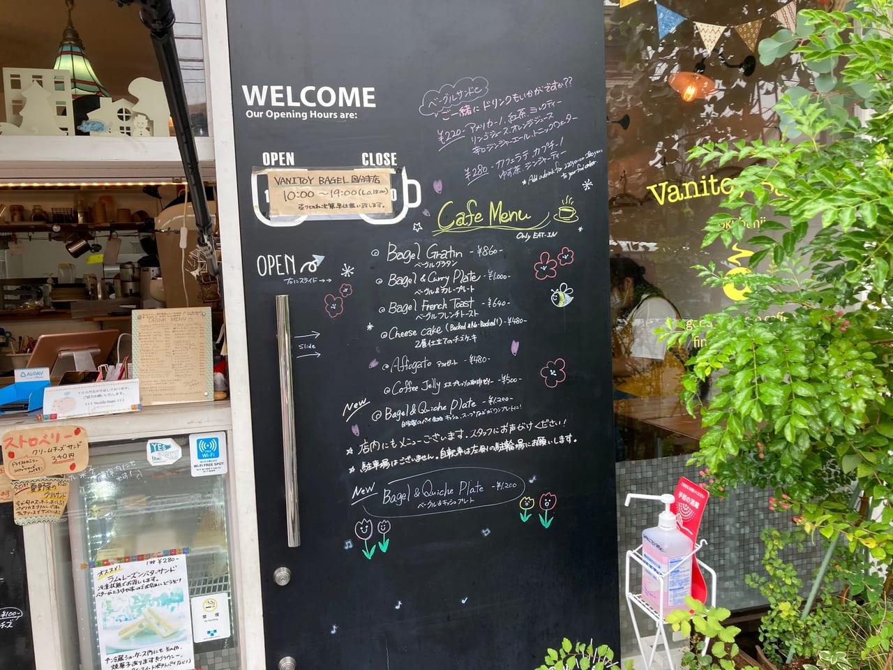 お昼には行列?!国分寺で大人気のベーグル店『バニトイベーグル』!!
