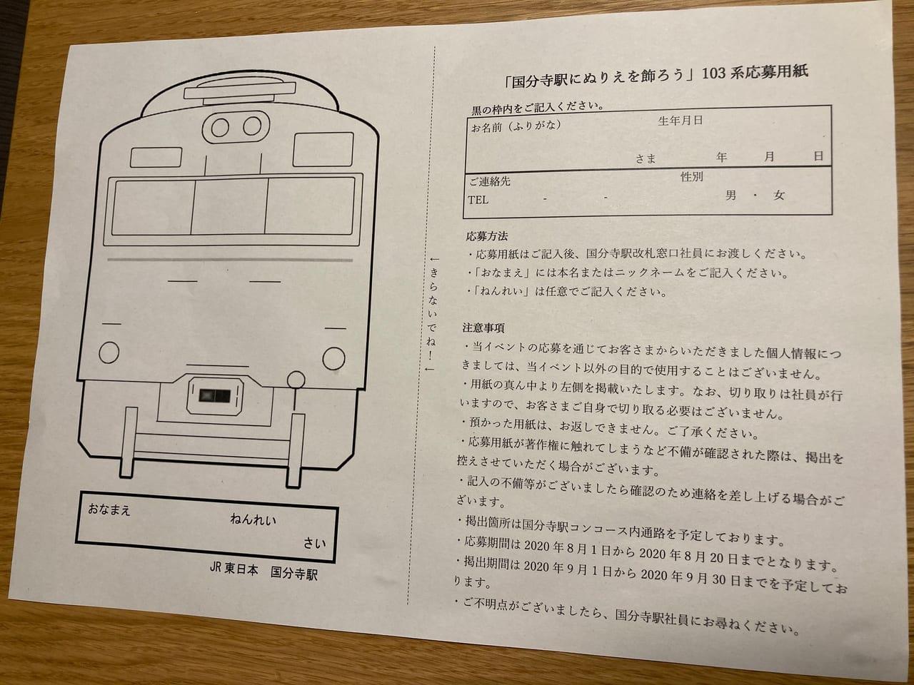 電車大好きなお子様必見!!『国分寺駅にぬりえを飾ろう」8月1日から応募開始です!!