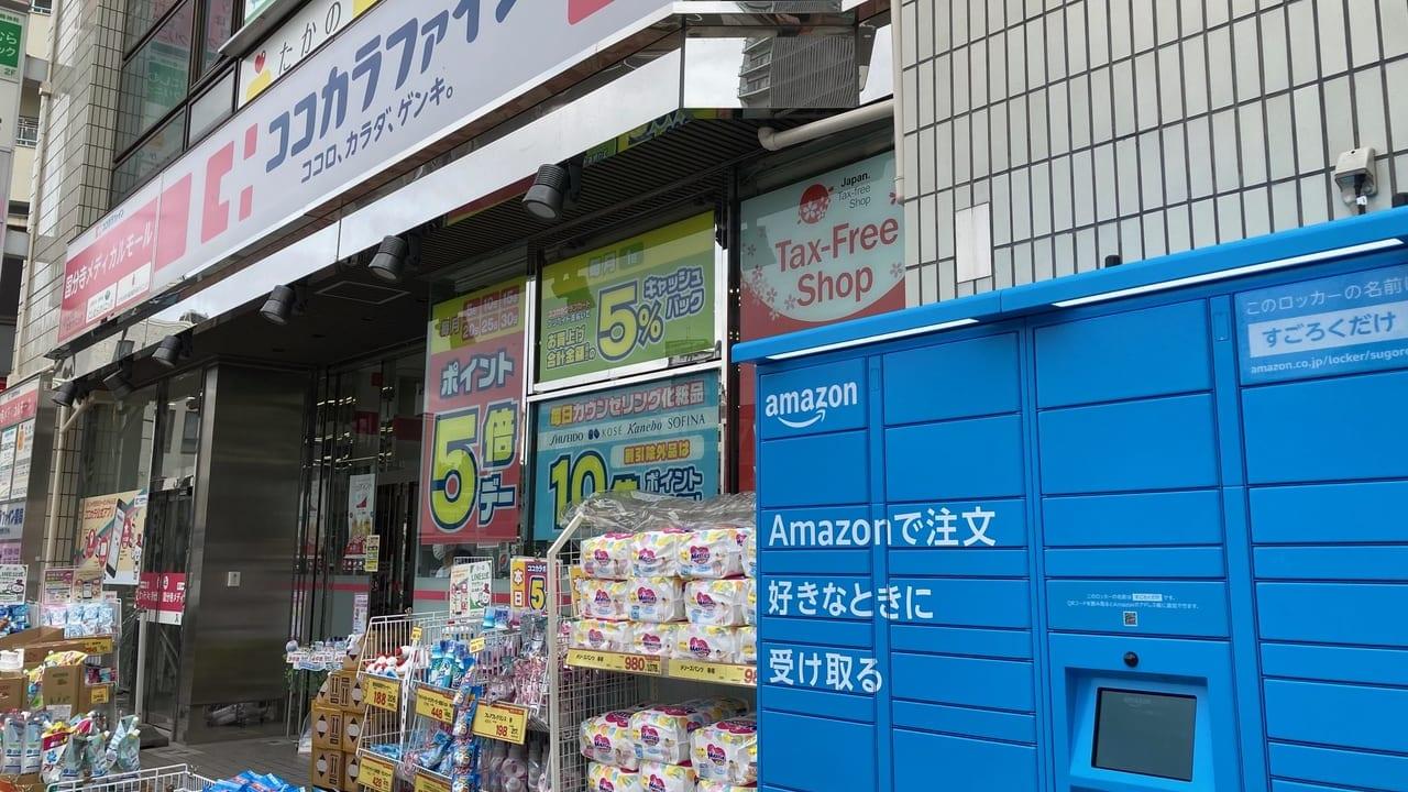 遂に国分寺にも!!Amazon Hub ロッカーが「ココカラファイン 国分寺駅前通り店」に設置されていました!!
