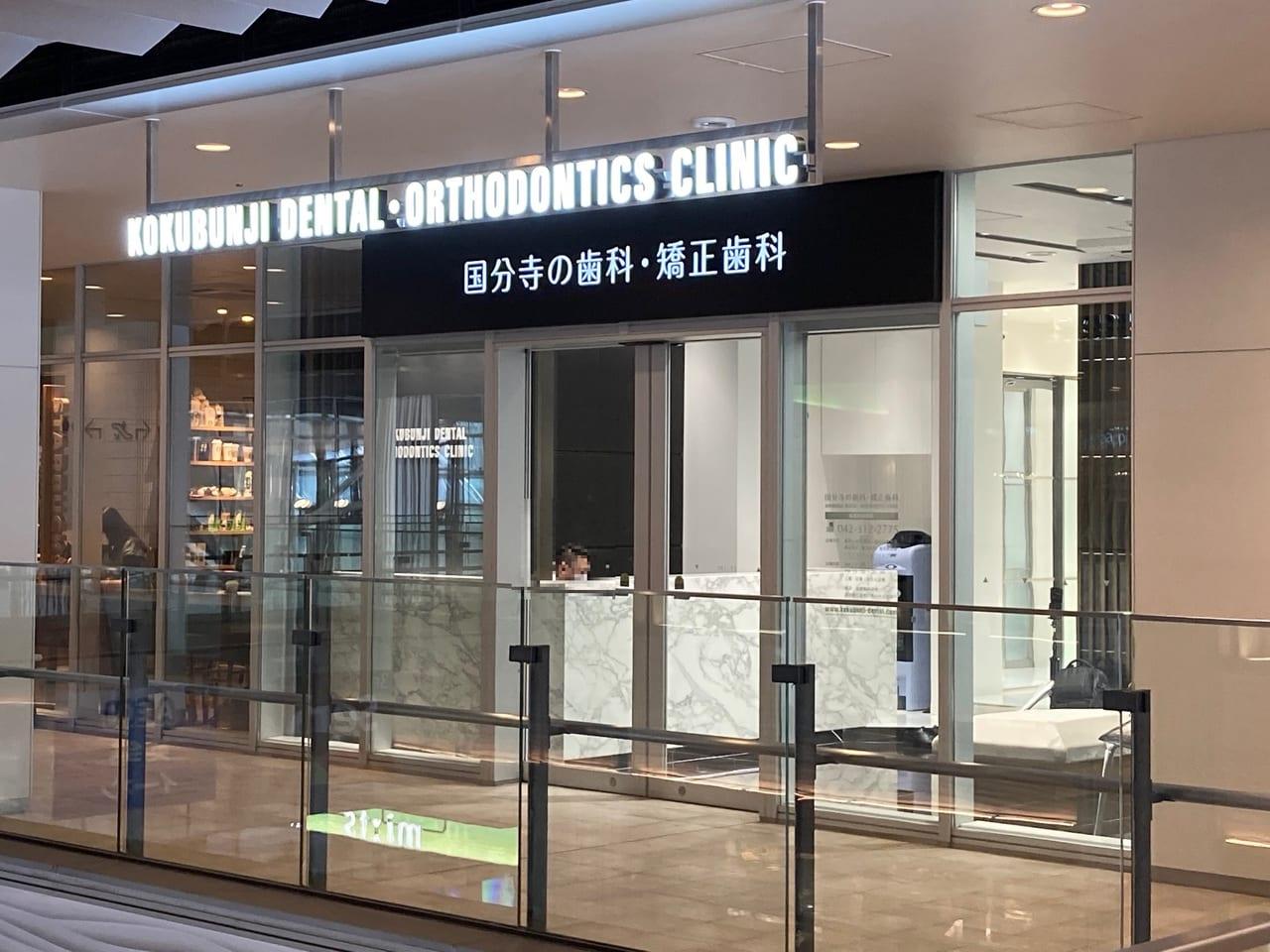 国分寺の歯科・矯正歯科2020年8月1日開院