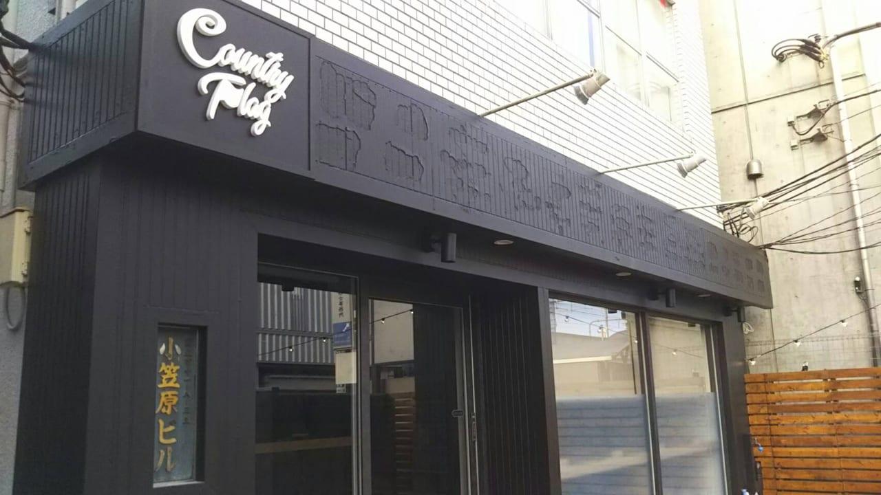 coffee&book&workカフェ「カントリーフラッグ」が9月1日NEWオープン!気になる場所は?!