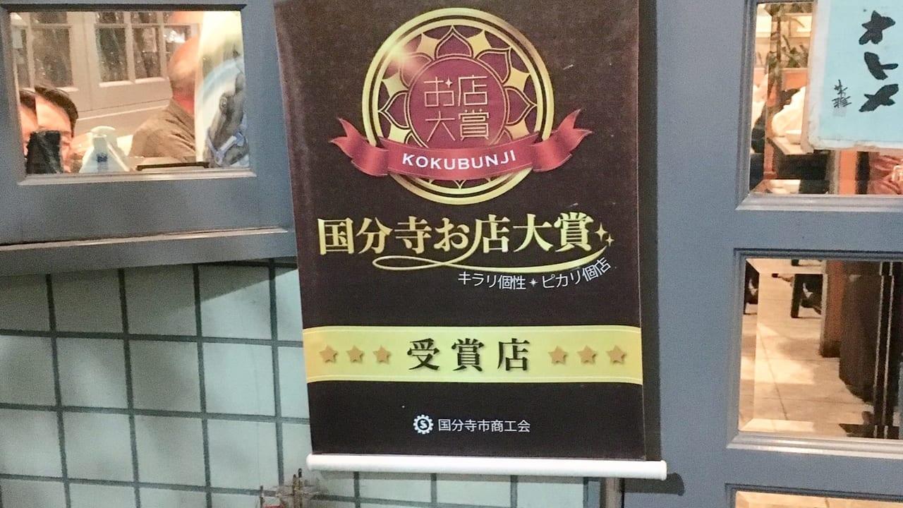 『第3回 国分寺お店大賞』の投票が8月1日からスタートしました。投票すると3000円の商品券が当たるかも?!