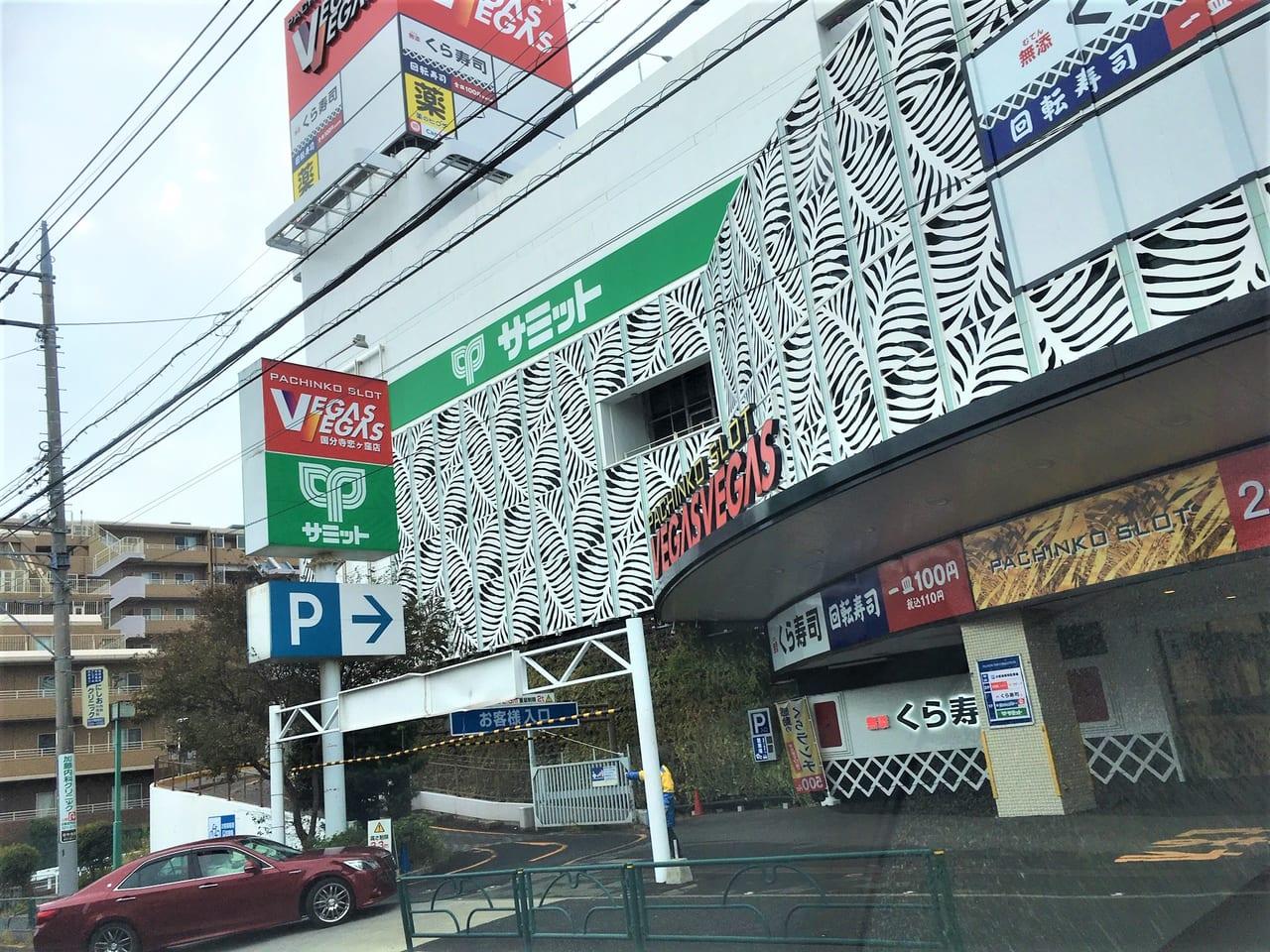 くら寿司やサミットがある「恋ヶ窪ショッピングセンター」1階に新たなお店がオープン予定!!