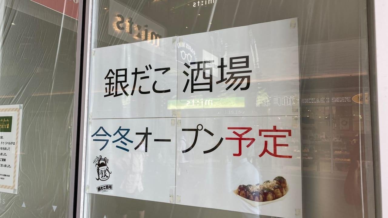 『銀だこ酒場』が今年の冬、国分寺にオープン予定!駅直結のあの場所に・・!?