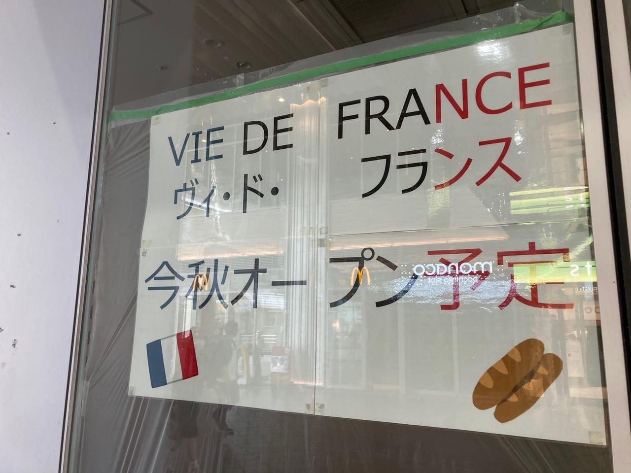 パン屋『VIE DE FRANCE』が秋にオープン予定!場所はやっぱりあの跡地でした!!