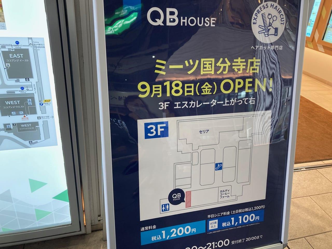 ヘアカット専門店『QB ハウス』がミーツ国分寺に9/18(金)オープン!10/20まで毎日先着50名にプレゼントも!