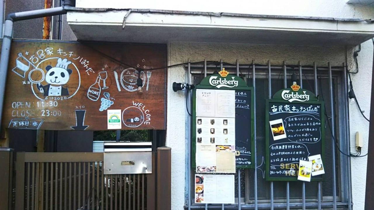 今年2月OPEN!入口は普通のお家、店内はステキなレストラン♪『古民家キッチンパンダ』でランチを食べてきました!