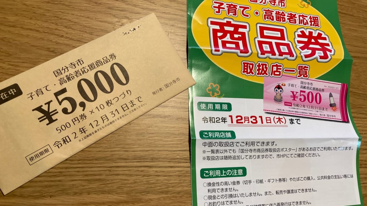 『子育て・高齢者応援商品券』が対象の児童や75歳以上の方に配布されています。