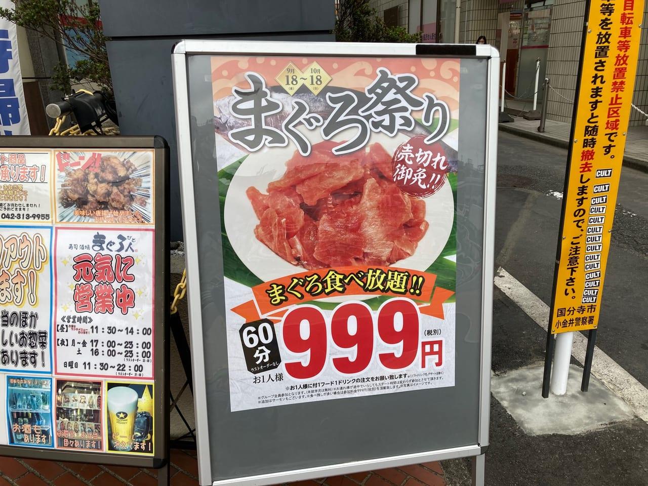 メディアでも話題だった❝いくらかけ放題❞の次は❝まぐろ食べ放題❞『寿司酒場 まぐろ人』で開催中!!
