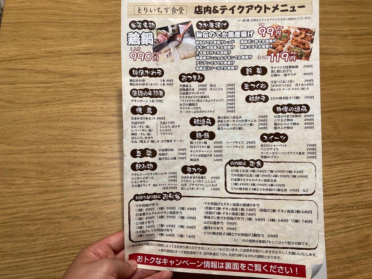 唐揚げ・焼鳥・鶏餃子『とりいちず食堂 国分寺南口店』が9月28日(月)11時OPEN!3日間限定のキャンペーン開催!