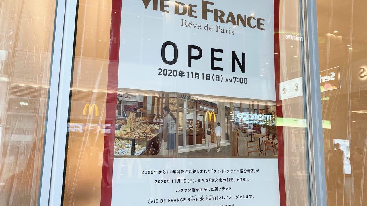 パン屋『ヴィ・ド・フランス』が再び国分寺に11月1日(日)オープン!新ブランド『VIE DE FRANCE Reve de Paris』のようです。