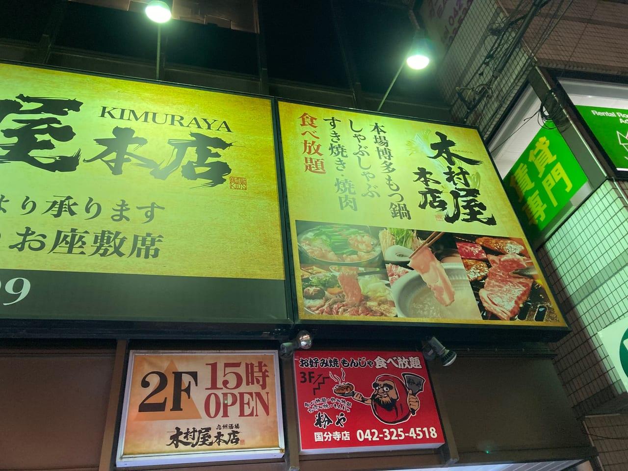 国分寺の飲食店で『Go To Eatキャンペーン』使ってみました!事前予約し、お得に外食ができます!