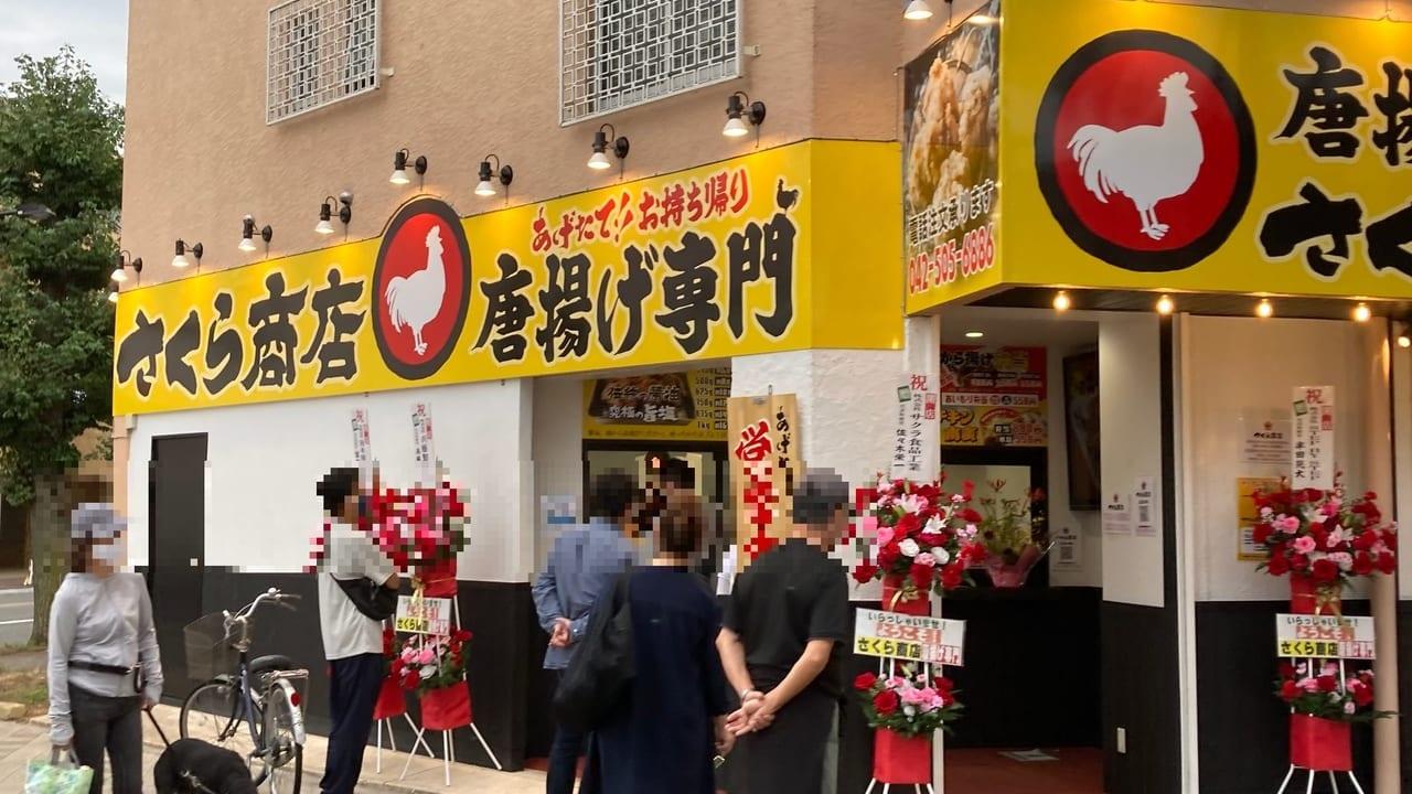 さくら通りに『唐揚げ専門 さくら商店』が9月26日オープンしました!