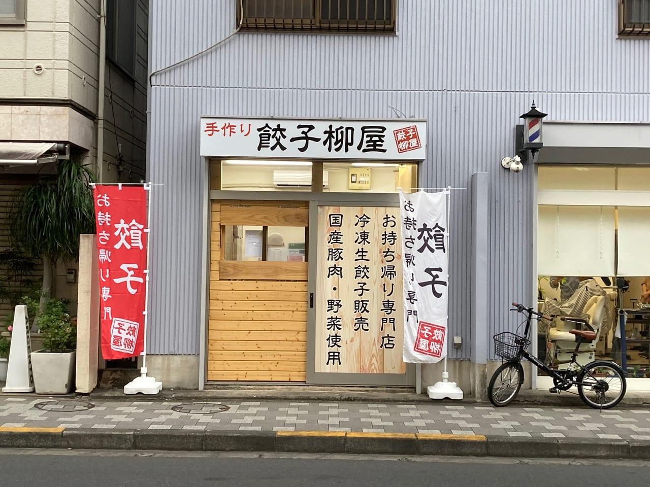 】手作り餃子、お持ち帰り専門店『餃子柳屋』が国立にできていました。国産豚肉・野菜を使用した餃子です。