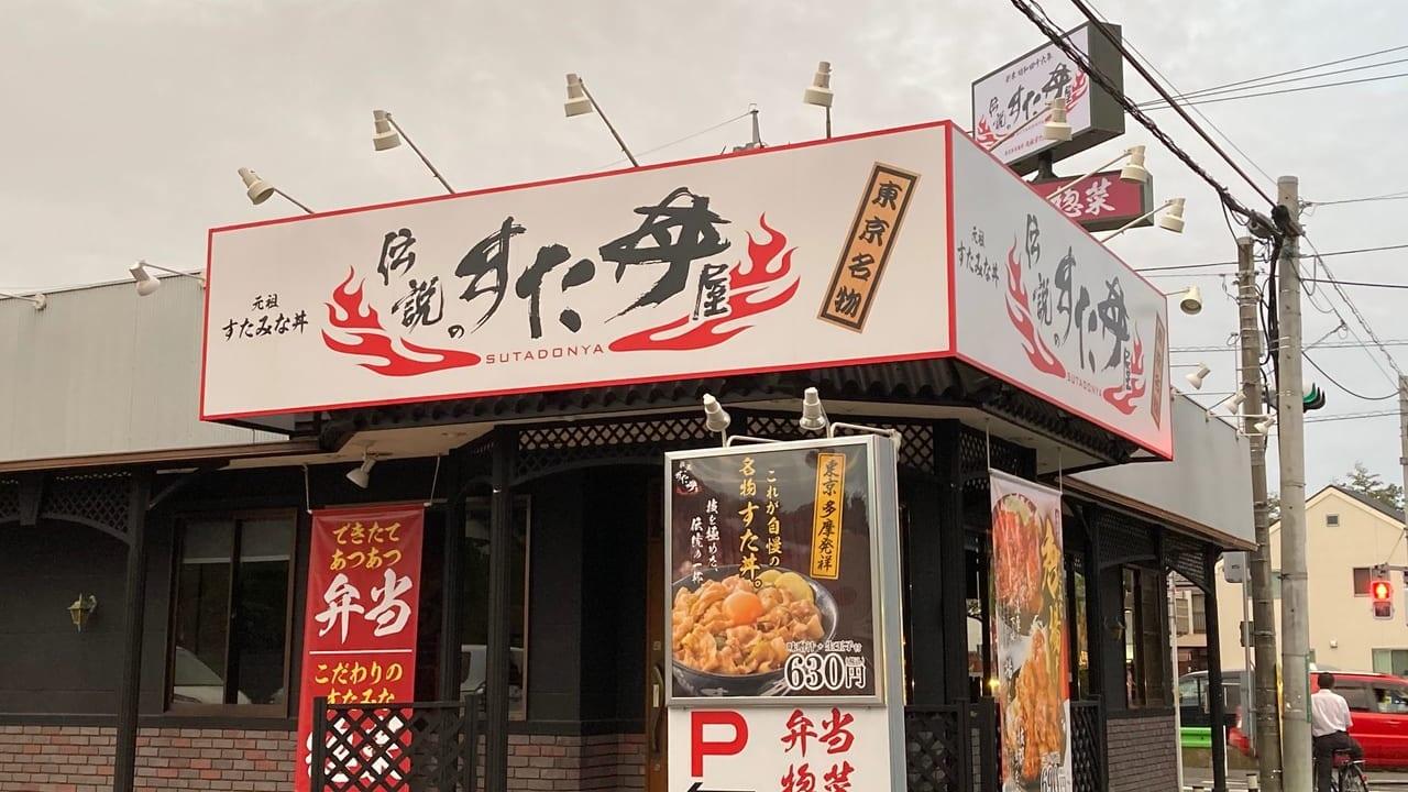 遂に『伝説のすた丼』が五日市街道沿いに10月9日(水)オープン!!