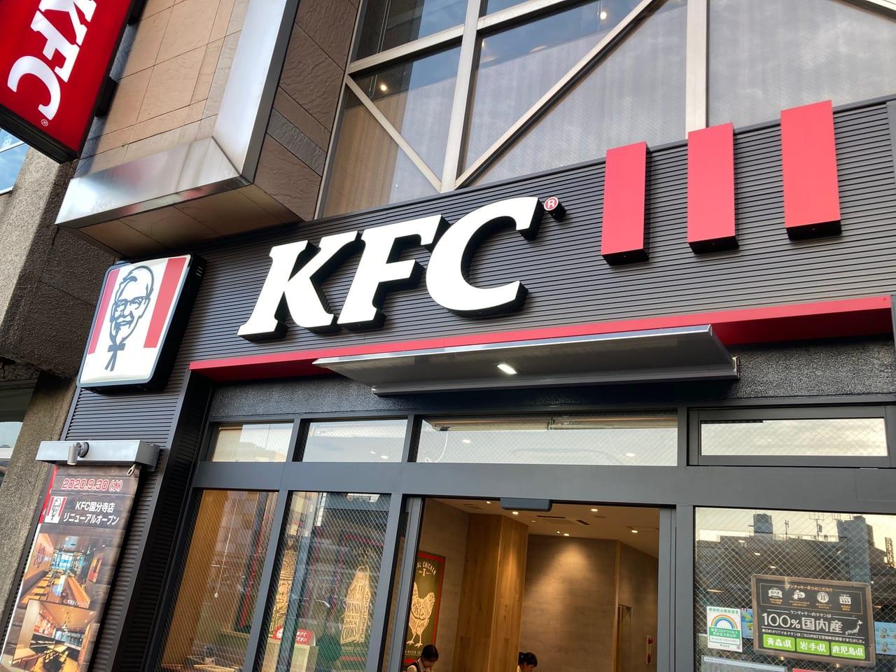 『ケンタッキー五日市街道北町店』が12月下旬オープン予定のようです!場所は?!