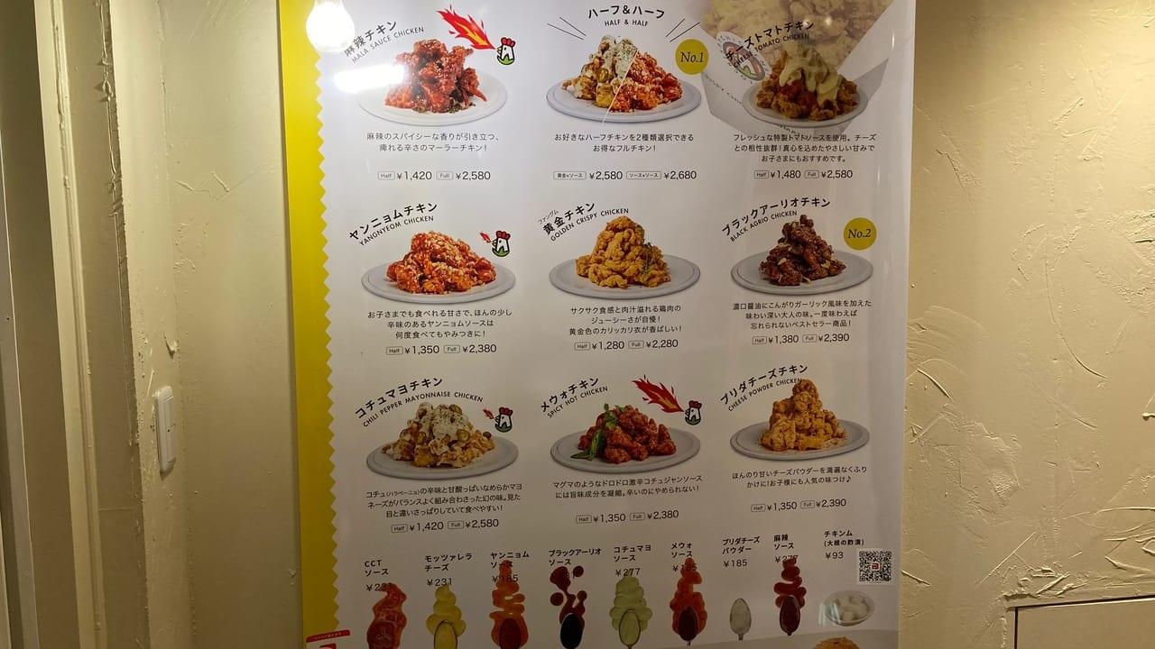 韓国フライドチキンブランド『CRISPY CHICKEN n' TOMATO 国分寺店』がオープンしていました!
