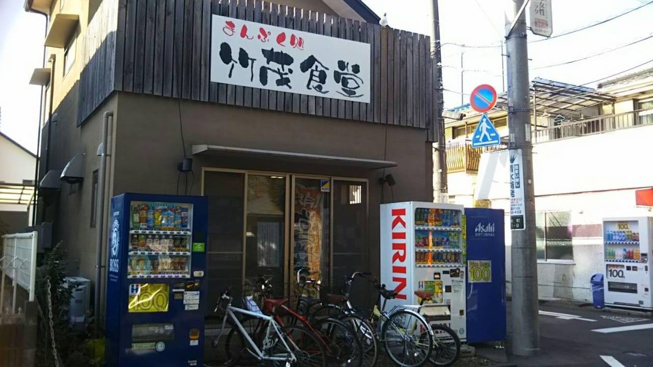 東経大近くの「まんぷく処竹芝食堂」が10月12日『国分寺ビリヤニ食堂』をオープン!