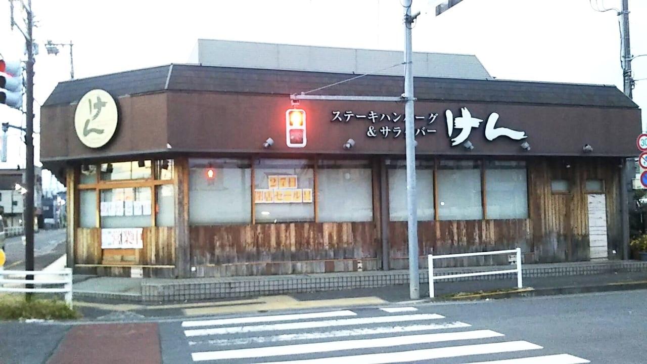 悲報・・日吉町交差点にある『ステーキのけん 国分寺店』が10月27日で閉店しました。