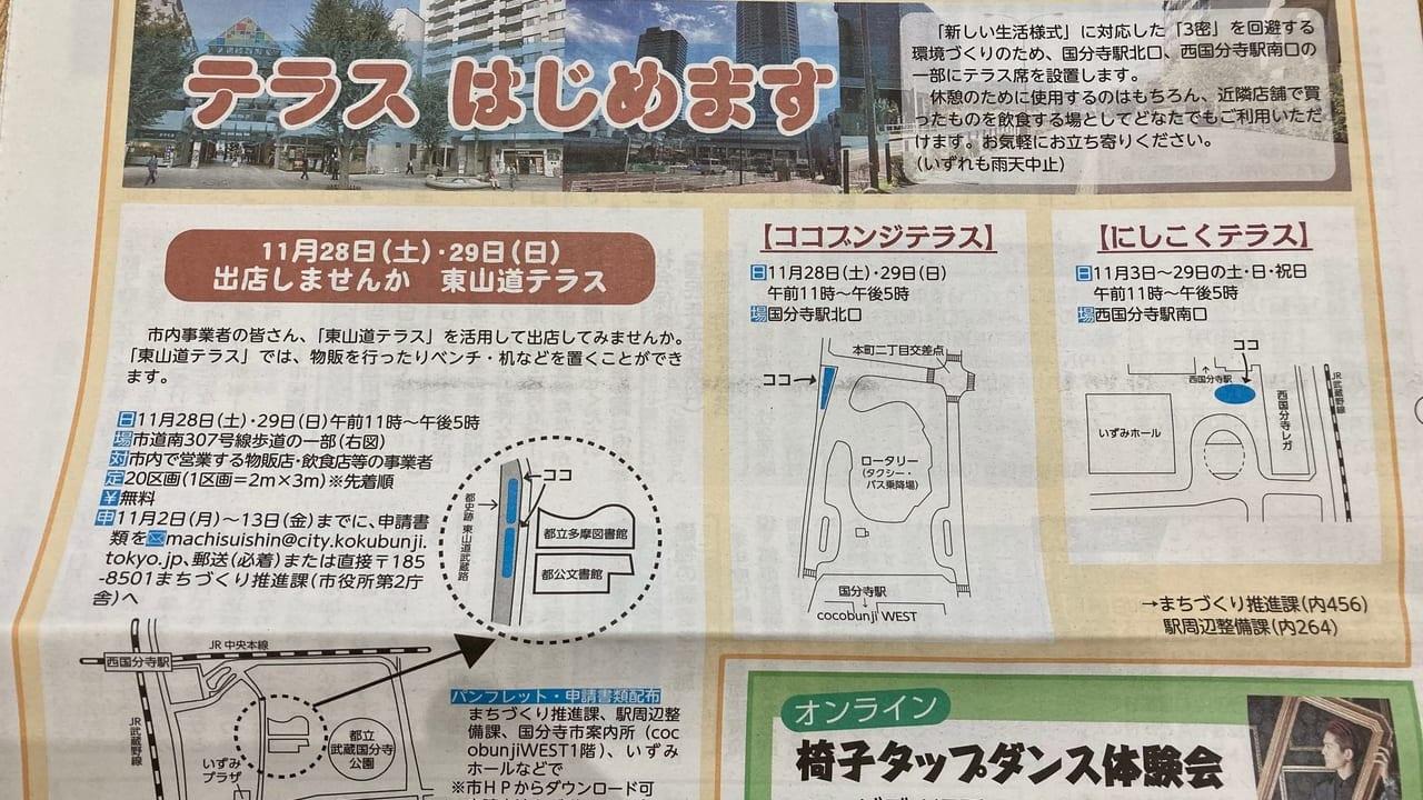 """""""テラスはじめます。""""3密を回避するため、市内3カ所にテラス席が設置されます!"""