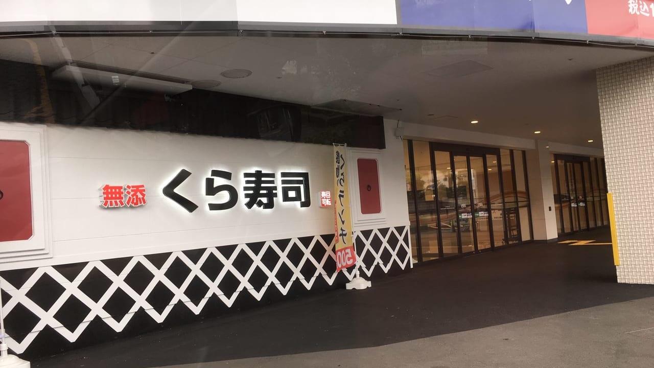 「鬼滅の刃」ともコラボ中の『無添くら寿司』でgo to EATキャンペーンが使えるようになりました!