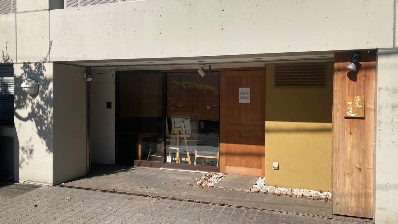 残念・・・また一つ人気店が。。南町にある蕎麦『てる久』が10月18日の営業を最後に閉店となりました。
