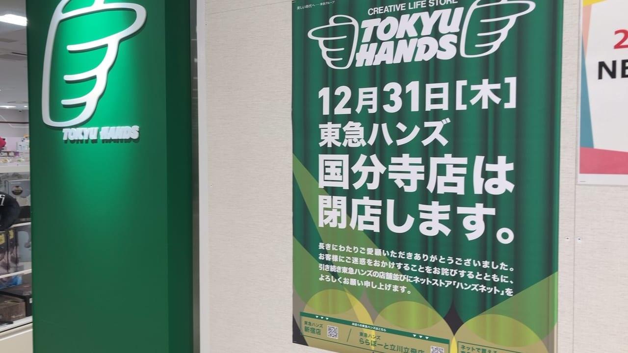 便利だったのに・・・『東急ハンズ ミーツ国分寺店』は12月31日で閉店するようです。