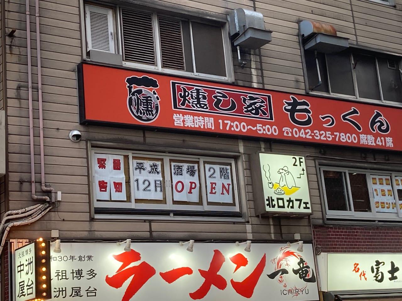 惜しまれながら閉店した『北口カフェ』の場所は次何なる?!オープン予定の店舗が決まったようです。