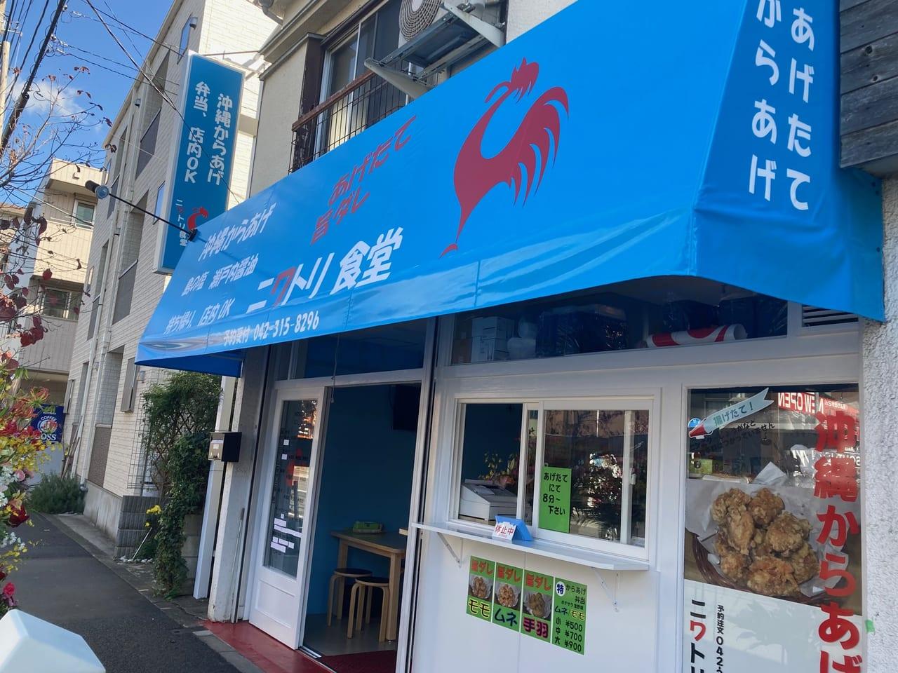 今熱い唐揚げのお店が国分寺駅近くに!!沖縄からあげ『ニワトリ食堂』が11月8日オープン!!