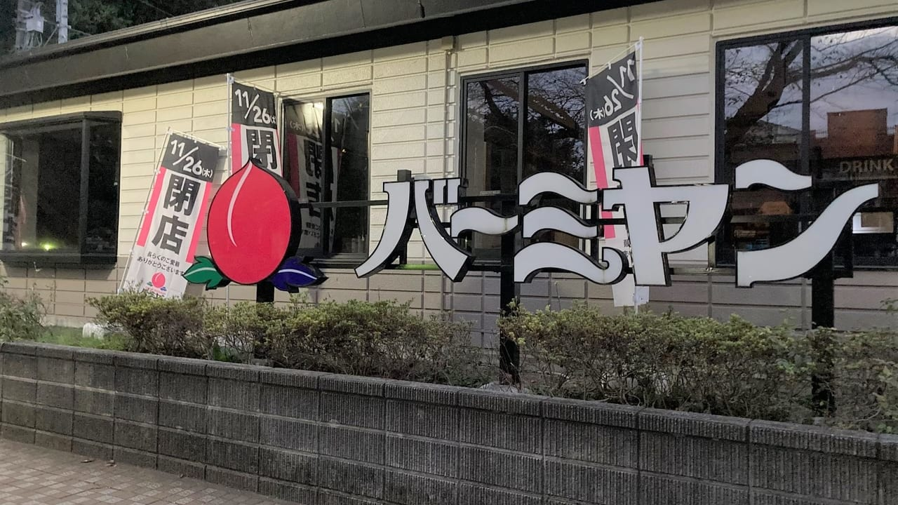 『バーミヤン 国立駅前店』が11月26日で閉店し、跡地には『ガスト 国立駅前店』のオープンが決まっている?!