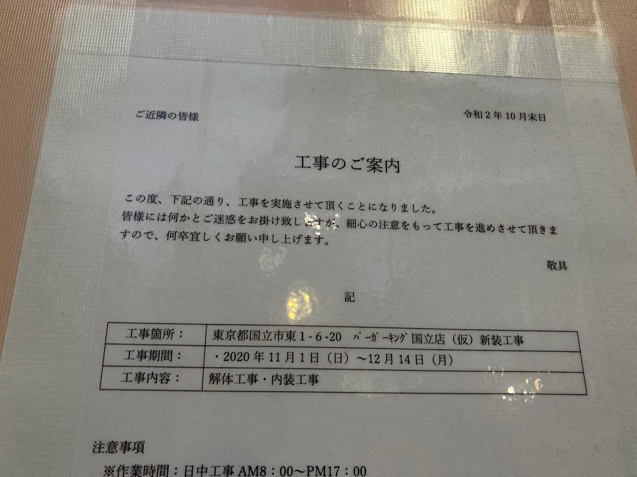 文具店「YOSHIMIYA」の跡地に『バーガーキング』が?!オープンはいつ??